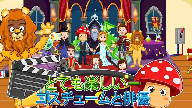 My Town : Cinema シネマ スクリーンショット 7