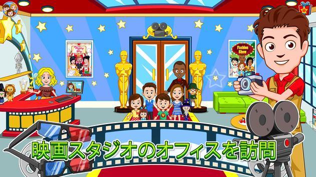 My Town : Cinema シネマ スクリーンショット 14