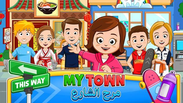 My Town : مرح الشارع تصوير الشاشة 12