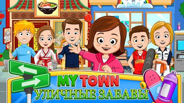 My Town : На улице скриншот 6