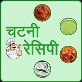 Chatni Receipe in Hindi icon