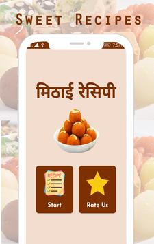Sweet (मिठाई)  Recipes Hindi poster