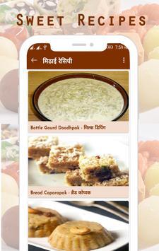 Sweet (मिठाई)  Recipes Hindi screenshot 1
