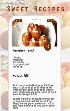 Sweet (मिठाई)  Recipes Hindi screenshot 3
