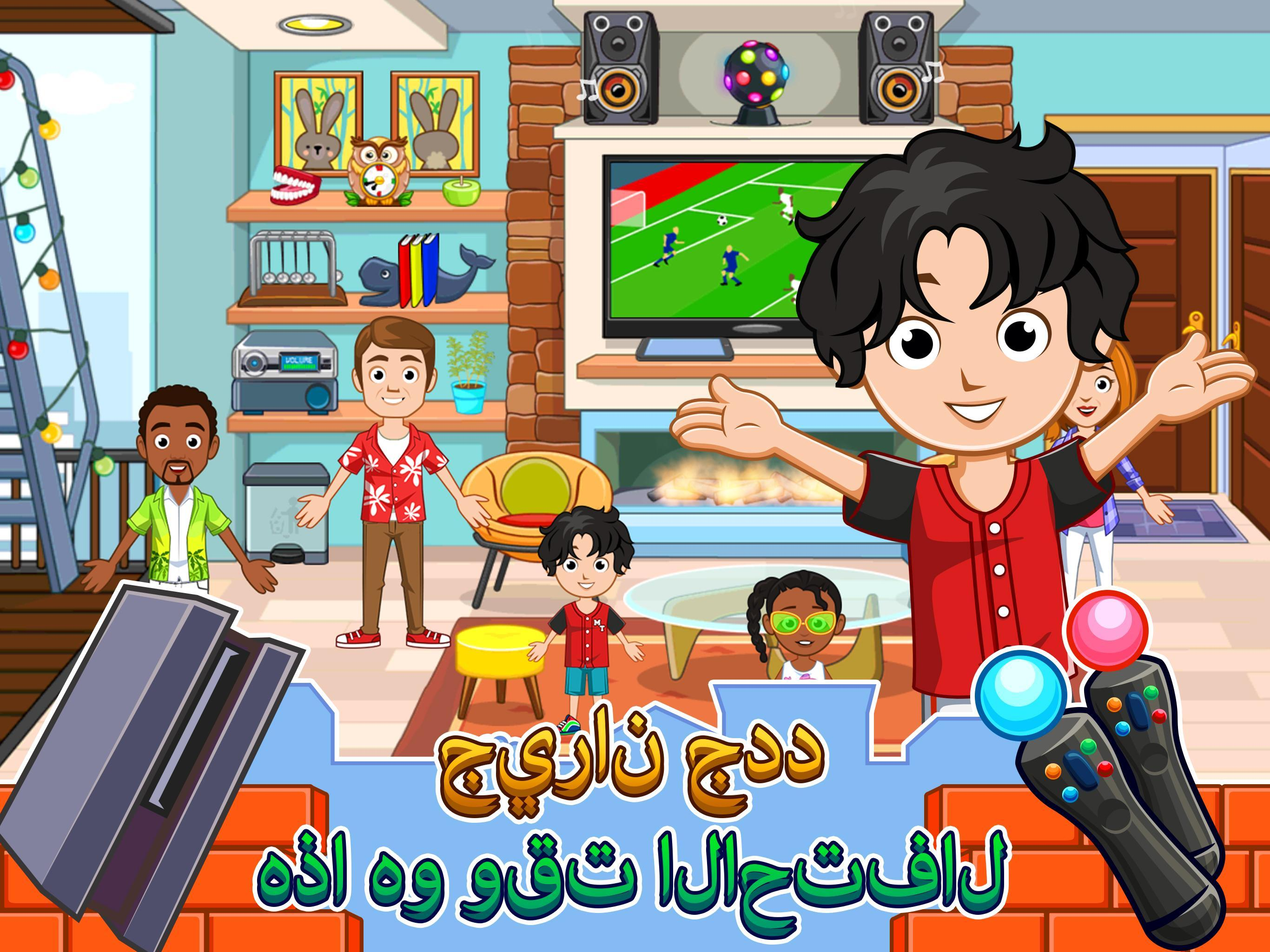 My City المنزل For Android Apk Download