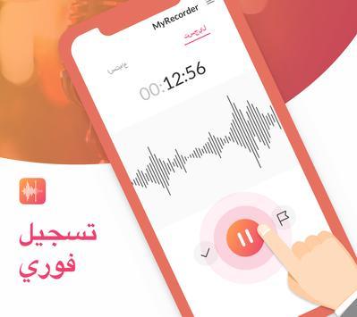 مسجل الصوت و مذكرات صوتية – تطبيق لتسجيل الصوت الملصق