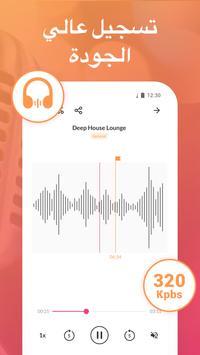مسجل الصوت و مذكرات صوتية – تطبيق لتسجيل الصوت تصوير الشاشة 2
