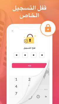 مسجل الصوت و مذكرات صوتية – تطبيق لتسجيل الصوت تصوير الشاشة 4
