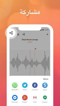 مسجل الصوت و مذكرات صوتية – تطبيق لتسجيل الصوت تصوير الشاشة 6