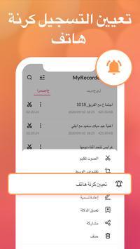 مسجل الصوت و مذكرات صوتية – تطبيق لتسجيل الصوت تصوير الشاشة 7