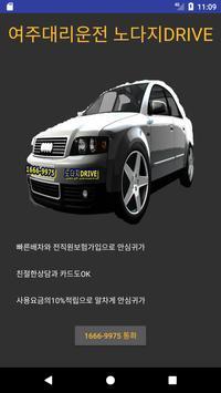 여주대리운전 (중앙 창동 여흥 상동 홍문 교동 오학) screenshot 4