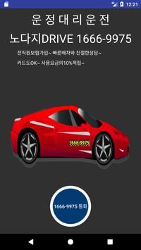 운정대리운전 10%적립 (운정지구 한빛마을 한울마을 가람마을 해솔마을 교하 야당 삽다리) screenshot 2
