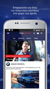 Novasports.gr poster