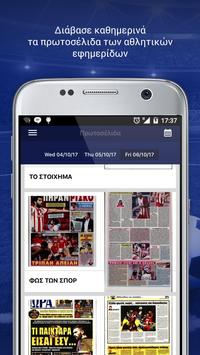 Novasports.gr screenshot 3