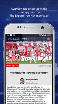Novasports.gr screenshot 4