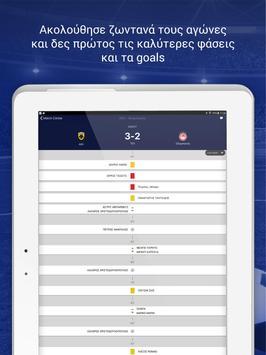 Novasports.gr screenshot 7