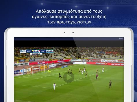 Novasports.gr screenshot 8