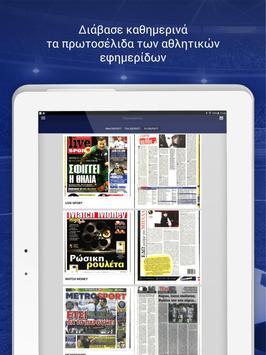 Novasports.gr screenshot 9