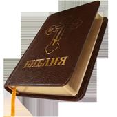 Библия. Современный перевод. icono
