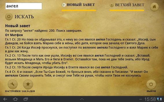 Библия. Современный перевод. captura de pantalla 14