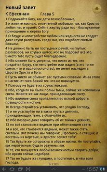 Библия. Современный перевод. captura de pantalla 12