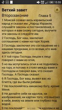 Библия. Современный перевод. captura de pantalla 2