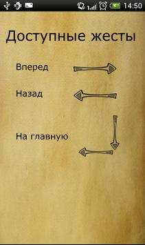 Библия. Современный перевод. captura de pantalla 6