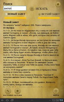 Библия. Современный перевод. captura de pantalla 8