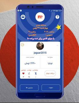 نوبل | Nobel - رقابت آنلاین screenshot 2