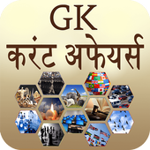 GK and Current Affairs Hindi icon