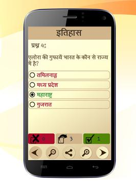 GK and Current Affairs Hindi screenshot 4