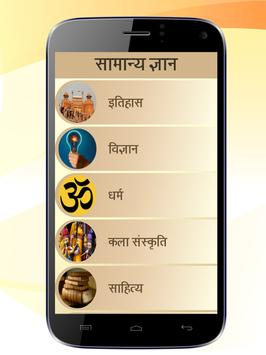 GK and Current Affairs Hindi screenshot 1