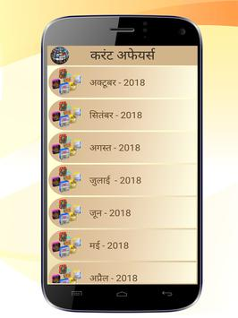 GK and Current Affairs Hindi screenshot 2