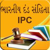 IPC in Gujarati