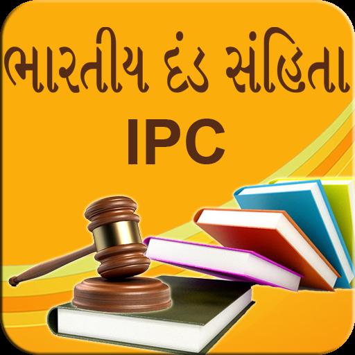 IPC Gujarati