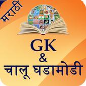 Marathi GK icon