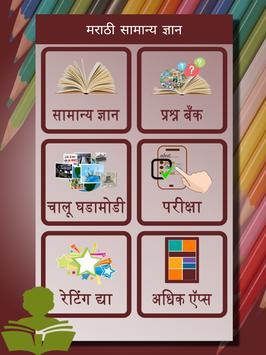 Marathi GK poster