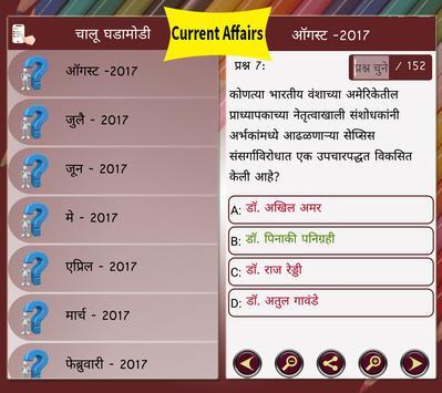 Marathi GK screenshot 1