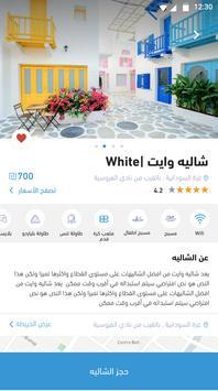 نسيم screenshot 1