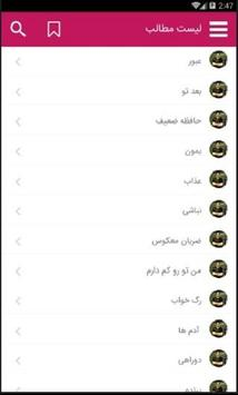 آهنگ های یگانه (بدون اینترنت) screenshot 2
