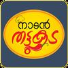 Naadan Thattukada-Malayalam Recipe simgesi
