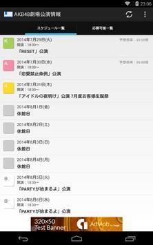 AKB48劇場公演情報 screenshot 2