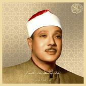 Abdulbasit Abdulsamad Complete Quran icon