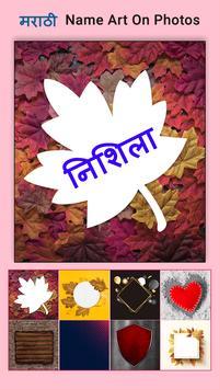 Marathi Name, text Art & Birthday Photo Frame screenshot 6