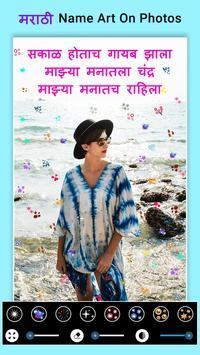 Marathi Name, text Art & Birthday Photo Frame screenshot 7