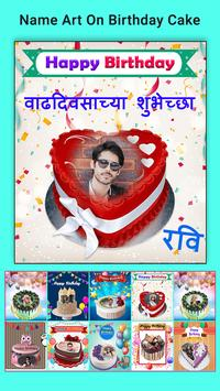 Marathi Name, text Art & Birthday Photo Frame screenshot 2
