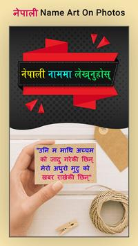Nepali Name Art On Photo, Nepali Text Design Art poster