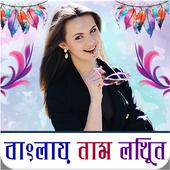 Bangla Text On Photo, Birthday Cake and Wishes icon