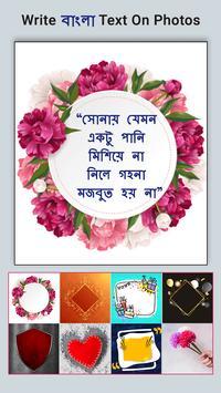Bangla Text On Photo, Birthday Cake and Wishes screenshot 5