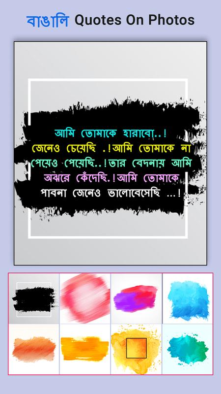 Bengali Name Art Maker For Android
